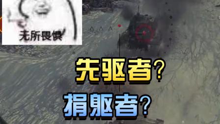 坦克世界:先驱者?捐躯者?