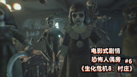 极具代入感的电影式恐怖体验-《生化8》#6无解说英配中字