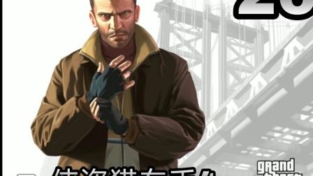 【熙制造】《GTA4侠盗猎车手4》攻略流程解说20