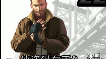 【熙制造】《GTA4侠盗猎车手4》攻略流程解说22