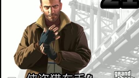 【熙制造】《GTA4侠盗猎车手4》攻略流程解说21
