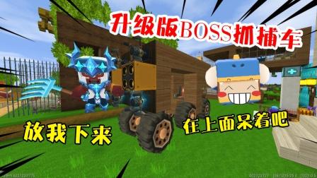 迷你世界:表弟将BOSS抓捕器升级,由于操作不当,意外爆炸