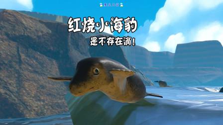 天铭 海底大猎杀 第三季 19 我是萌萌哒的小海豹,你忍心吃我么?