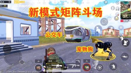 """刺激战场:国际服新模式矩阵斗场,新增""""宠物狗""""和""""公交车"""""""