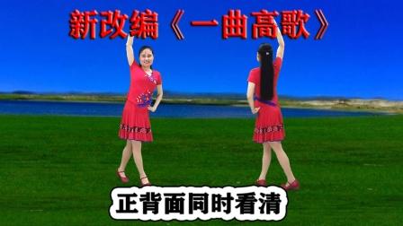 热门广场舞《一曲高歌》听歌跟跳舒服洒脱
