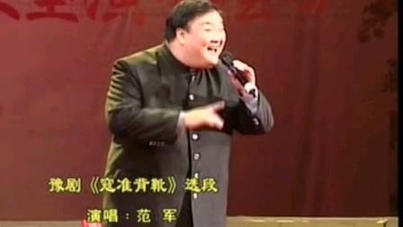 """曲艺名家范军演唱曲剧马派名剧《寇准背靴》""""花园送饭""""选段"""