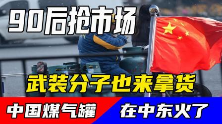 中国煤气罐在中东火了,90后小伙抢占市场,武装分子也来拿货