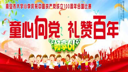 南安市大宇小学庆祝中国共产党成立100周年合唱比赛