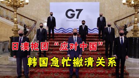 """G7峰会前先开2+2,日澳抱团""""应对中国"""",韩国急忙表态:不参与"""