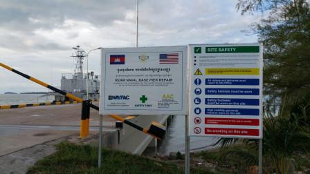 美武官访问柬埔寨军事基地后仍不满,柬方火速回击,声明不再客气