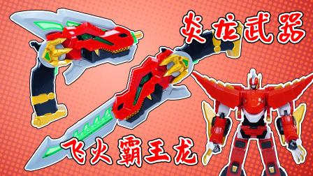 心奇爆龙战车4,飞火霸王龙炎龙武器二合一变形玩具