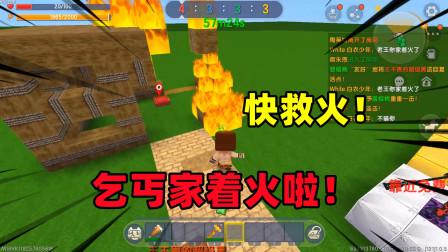 迷你世界 乞丐在家发现了宝藏 回头却发现家被烧了 快救火!