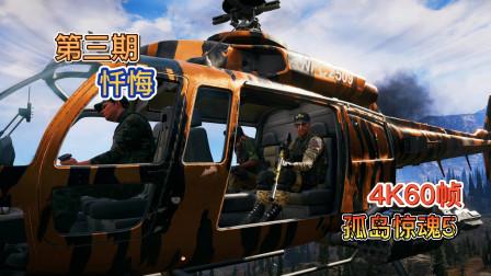 4K60《孤岛惊魂5》携带最强的雇佣兵小队,简直所向披靡!