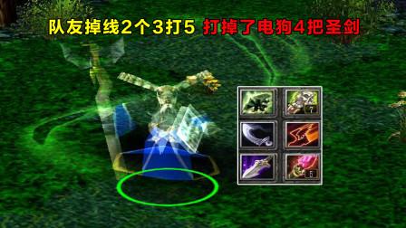 DOTA:冥界NEC,队友掉线2个3打5,打掉了电狗4把圣剑