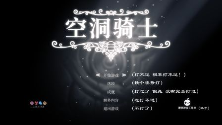 【Hollow Knight】打五门记录day3(惨败马爹+左特)