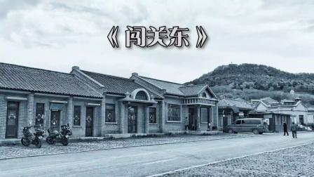 作品用水墨元青的手法,展现大连闯关东民俗文化村摄影基地的历史原景。摄影器材:手机,作者:凡夫【原创】