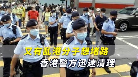 又有乱港分子想堵路,香港警方迅速清理,未有见商户特别关门
