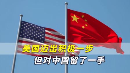 美国迈出积极一步,但对中国留了一手,中方要准备好打一场硬仗