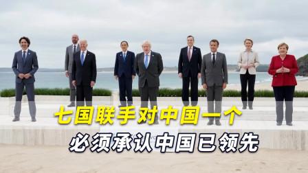 敢动中国?七个国家联手对中国一个,但必须承认中国已遥遥领先