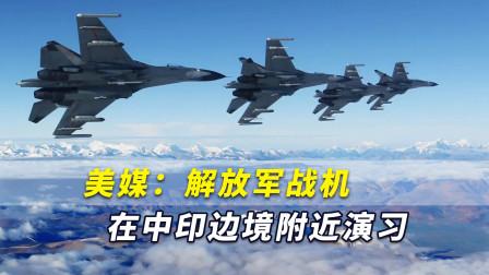 美媒:解放军战机在中印边境附近演习,为何印度空军那么担心?