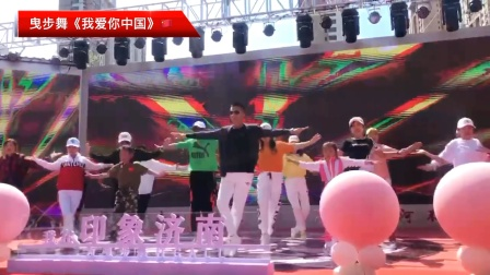曳步舞《我爱你中国》飘逸灵动,济南伟哥领舞,满满爱国心