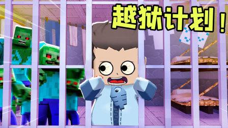 【木鱼】迷你世界:鱼玲被关监狱,却遭遇丧尸爆发,他们能否越狱出去!