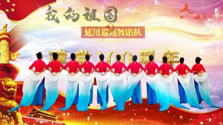 延川远儿舞蹈队《我的祖国》
