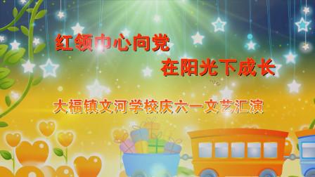 大福镇文河学校庆六一文艺汇演-2021年