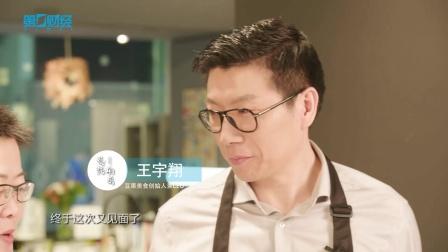 总裁厨房∣第五集:豆果美食创始人兼CEO  王宇翔