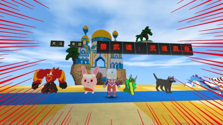 迷你世界:奥特曼斗罗大陆,遇到十万年魂兽