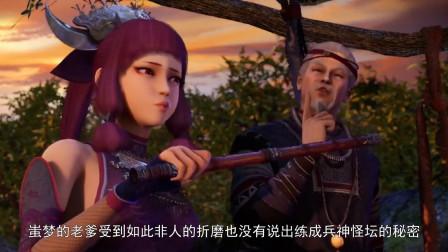 不良人:兵神怪坛对应蚩尤,蚩梦和尤川注定牺牲一人