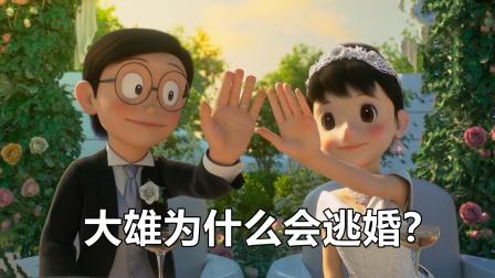 《哆啦A梦》大雄为什么会逃婚?电影早就给出了答案了