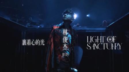 林俊杰全新治愈单曲《裹着心的光》很温暖!