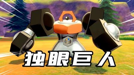 宝可梦剑盾:拳击力量超强的宝可梦,超极巨后可以变成独眼巨人