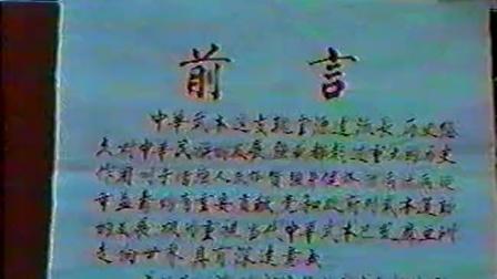 宜宾老拳师展示中华武术-珍贵的老视频