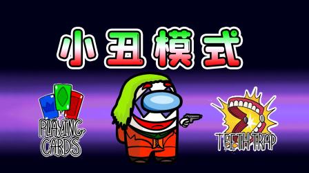 Amongus小丑模式:施展大型幻术技能,通过3张卡牌,切换不同状态