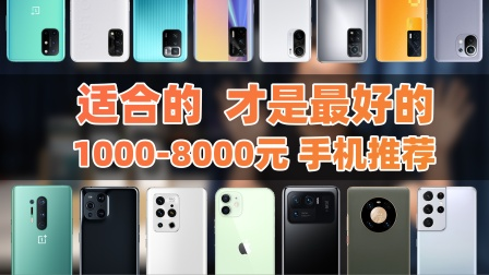 618买什么手机?1000-8000元 手机主观推荐