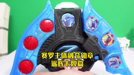 中文版奥特勋章联动 以赛罗奥特曼为主体 融合出的奥特曼形态