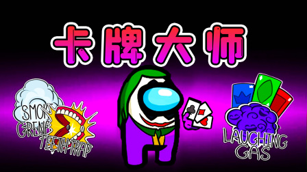 Amongus卡牌大师:3种魔术卡牌效果,高端玩法!还能释放追踪牙套