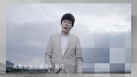 闽南歌《心爱的你甘会知》洪荣宏