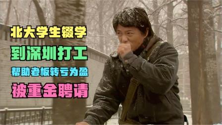 北大学生放弃学业到深圳打工,成功帮助老板转亏为盈被重金聘请