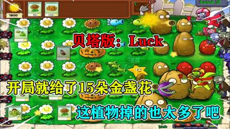 植物大战僵尸贝塔版:小游戏Luck,开局就给了15朵向日葵,发了呀