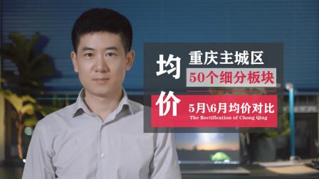 重庆主城区50个细分板块,5月、6月房价对比,买房一定要选好板块