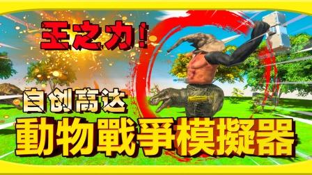 当野兽可以拼装时,奇怪的生物出现了!#逍遥小枫-动物战争模拟