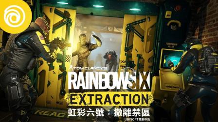 游戏宣传片:彩虹六号-撤离禁区_实机讲解_繁体字幕(3372)