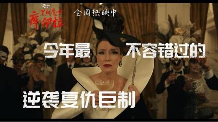 《黑白魔女库伊拉》时尚圈高能对决一触即发,趁假期围观好戏开场