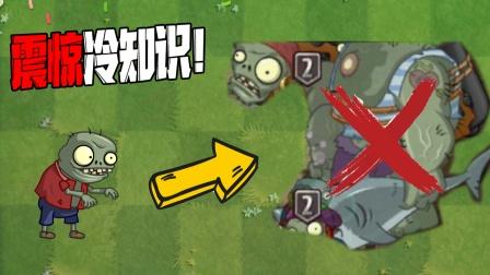 植物大战僵尸:让你震惊的Bug冷知识!小鬼头单杀巨人僵尸!