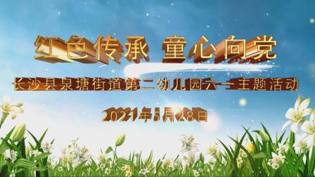 红色传承 童心向党-长沙县泉塘街道第二幼儿园六一主题活动-2021-5-28