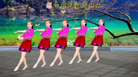 火爆情歌广场舞《心上的人儿你在哪》优美动听,句句走心,简单易学
