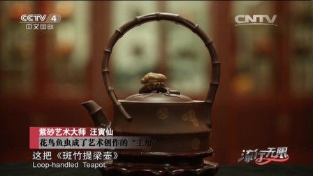 紫砂中华 实力艺师 汪寅仙 蝉衣斑竹提梁 宜兴紫砂壶 全手工 陶瓷 收藏